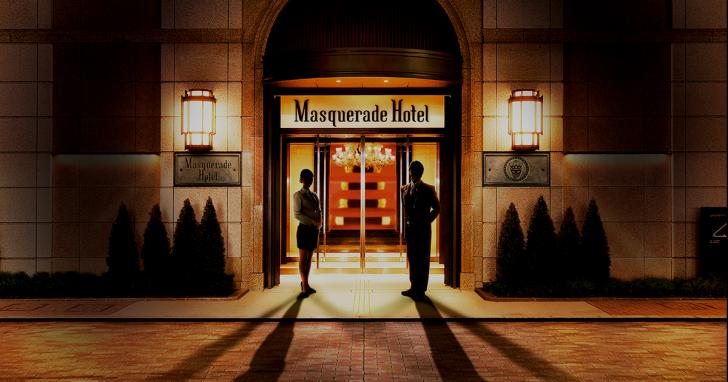 マスカレードホテル』(映画)ネタ...