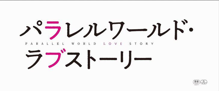 『パラレルワールドラブストーリー』のフル動画を無料で視聴