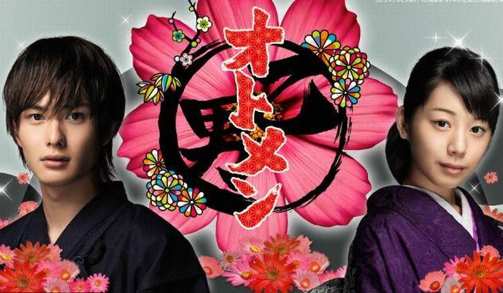 『オトメン(乙男)』の動画フル配信を無料で視聴する方法