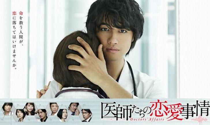 『医師たちの恋愛事情』の動画フル配信を無料で視聴する方法