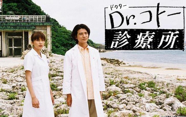 『Dr.コトー診療所』の動画フル配信を無料で視聴する方法