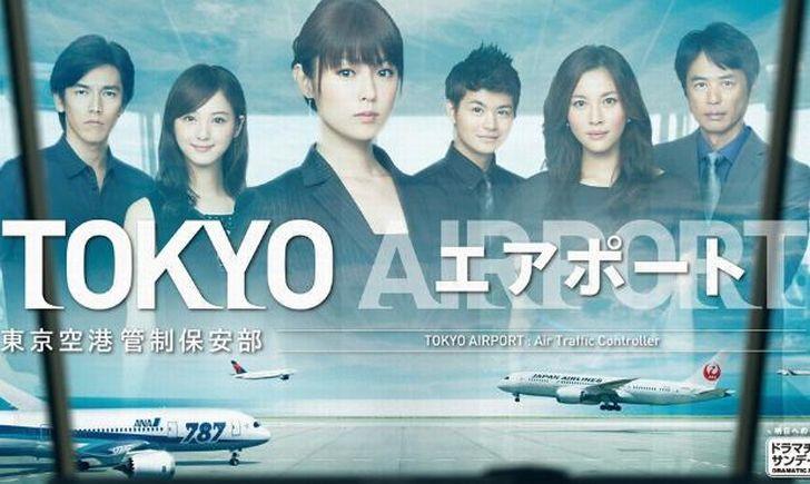 『TOKYOエアポート~東京空港管制保安部~』の動画フル配信を無料で視聴する方法
