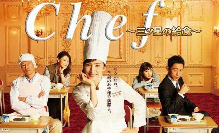 『Chef~三ツ星の給食~』の動画フル配信を無料で視聴する方法