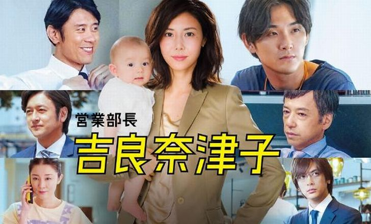 『営業部長 吉良奈津子』の動画フル配信を無料で視聴する方法