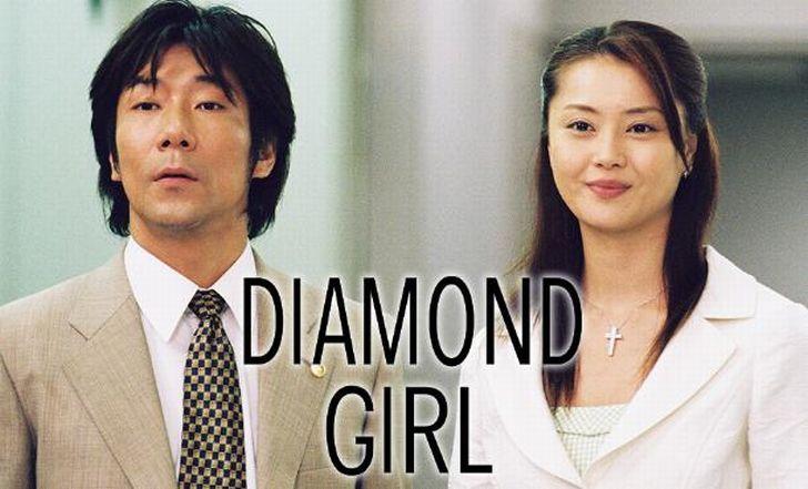 『ダイヤモンドガール』の動画フル配信を無料で視聴する方法