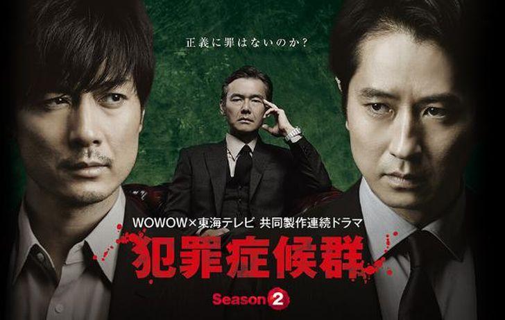 『犯罪症候群 Season2』の動画フル配信を無料で視聴する方法