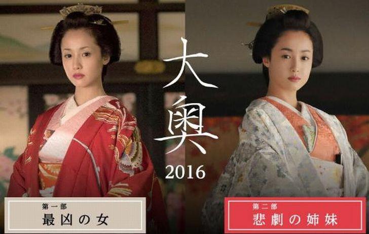 『大奥(2016)』の動画フル配信を無料で視聴する方法