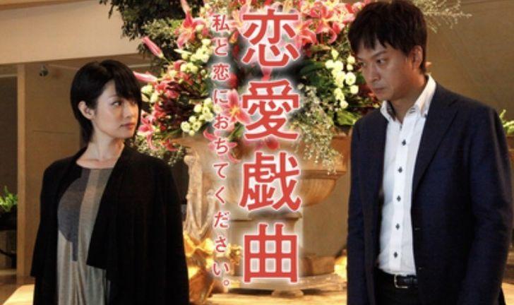 『恋愛戯曲』の動画フル配信を無料で視聴する方法