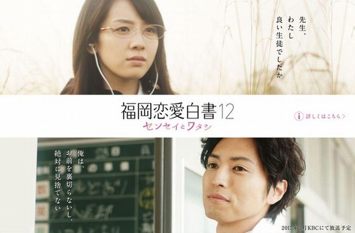 『福岡恋愛白書12 センセイとワタシ』の動画フル配信を無料で視聴する方法