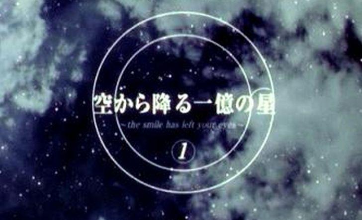 『空から降る一億の星』の動画フル配信を無料で視聴する方法