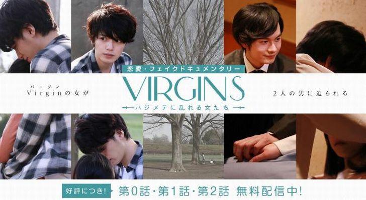 『VIRGINS~ハジメテに乱れる女たち~』の動画フル配信を無料で視聴する方法