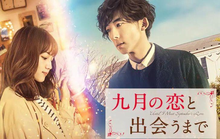 『九月の恋と出会うまで』のフル動画を無料で視聴