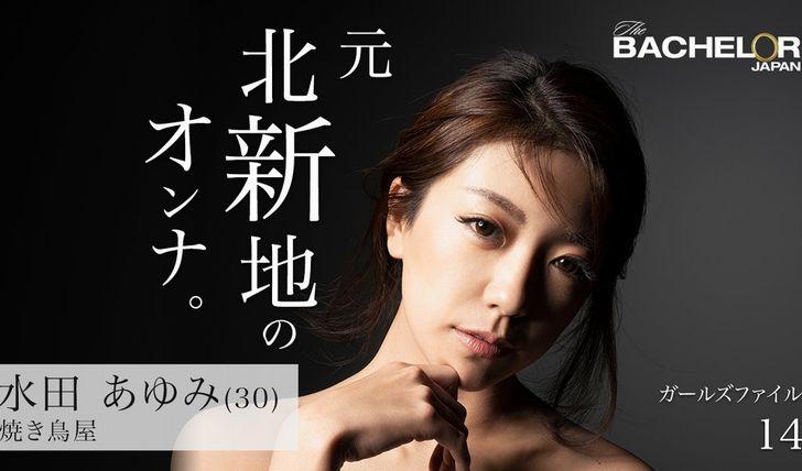バチェラー3水田あゆみの1,10話(最終話)ネタバレと感想!なぜ