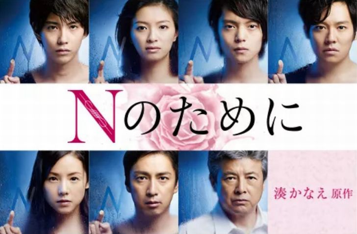 『Nのために』の動画フル配信を無料で視聴する方法