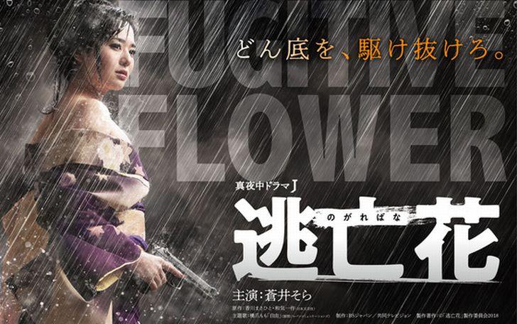 『逃亡花』の動画フル配信を無料で視聴する方法