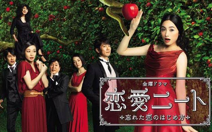 『恋愛ニート』の動画フル配信を無料で視聴する方法