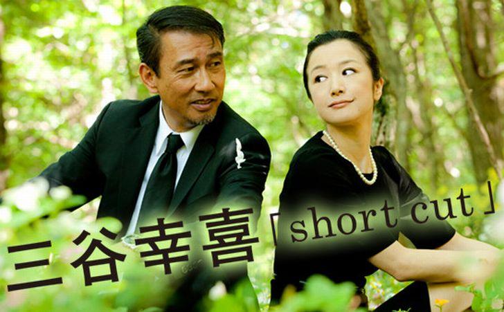 『short cut』の動画フル配信を無料で視聴する方法