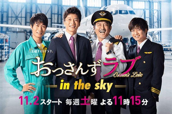 『おっさんずラブ2 in the sky』のフル動画を無料で視聴