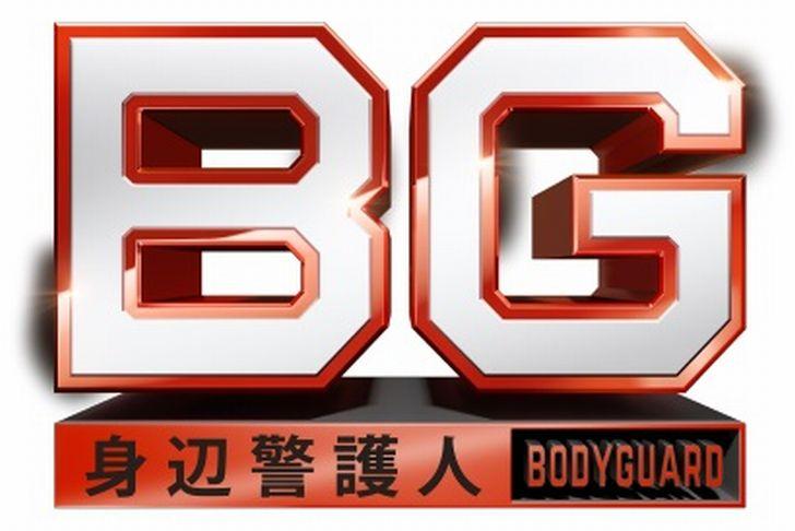 『BG 身辺警護人』の動画フル配信を無料で視聴する方法