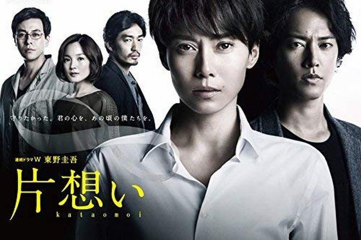 『片想い(東野圭吾)』のフル動画を無料で視聴