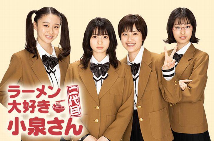 『ラーメン大好き小泉さん2』の動画フル配信を無料で視聴する方法