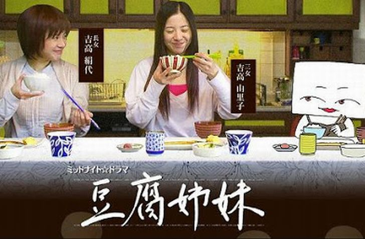 『豆腐姉妹』のフル動画を無料で視聴
