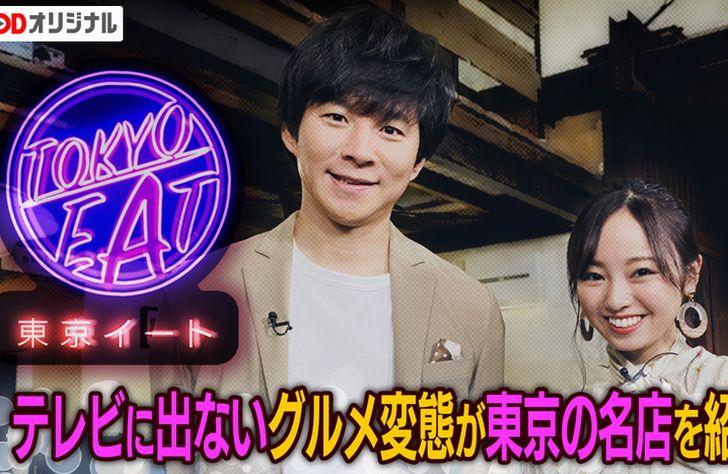 『東京イート』の動画フル配信を無料で視聴する方法
