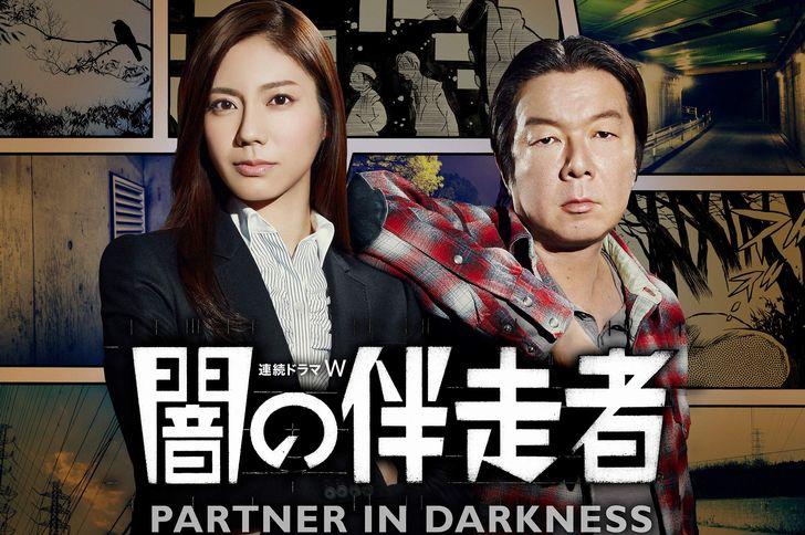 『闇の伴走者』の動画フル配信を無料で視聴する方法